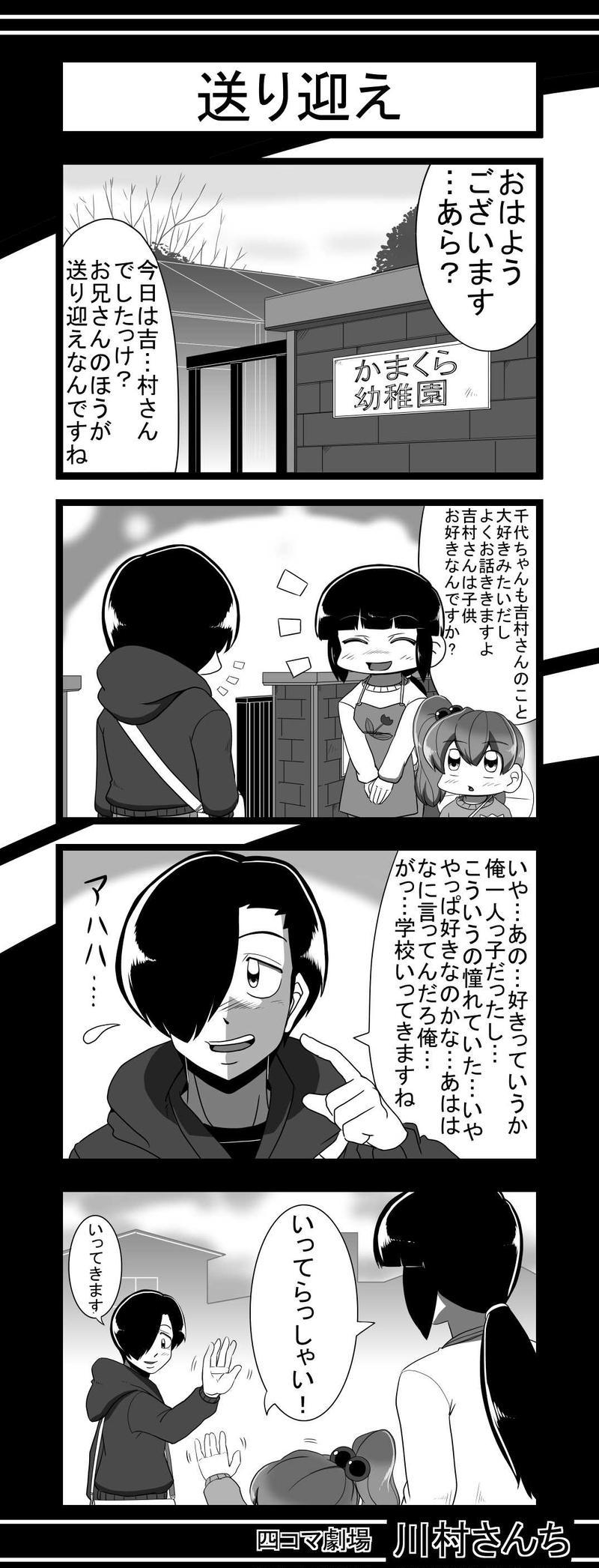 川村さんち 35話