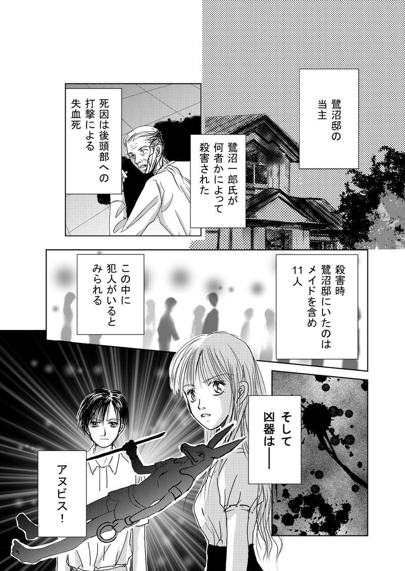 名探偵高徳院はるかの事件簿 第1話 その1