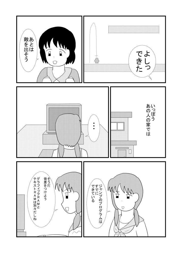 第03話 パソコンフェア編 その5