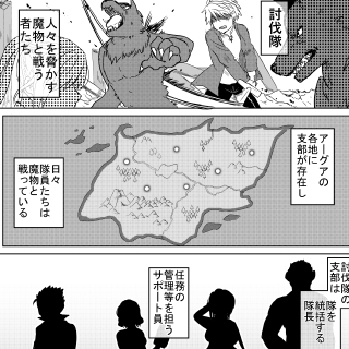第二話 花の村(前編)