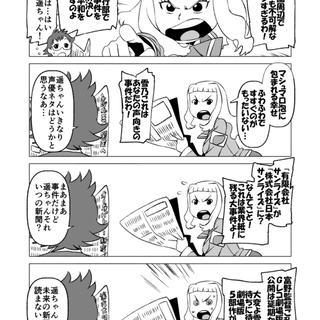 珠洲城遥の事件簿