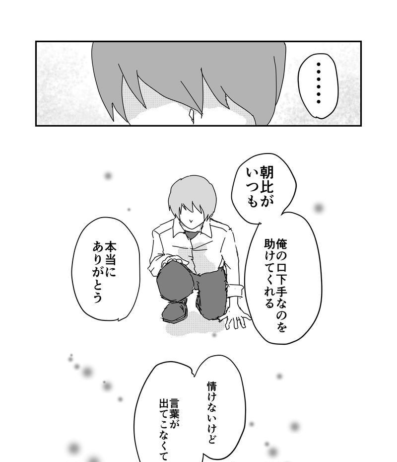 ノーメイク②