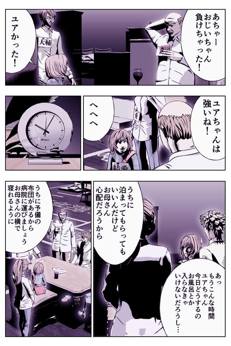 第7話 「眠り姫は心臓病」