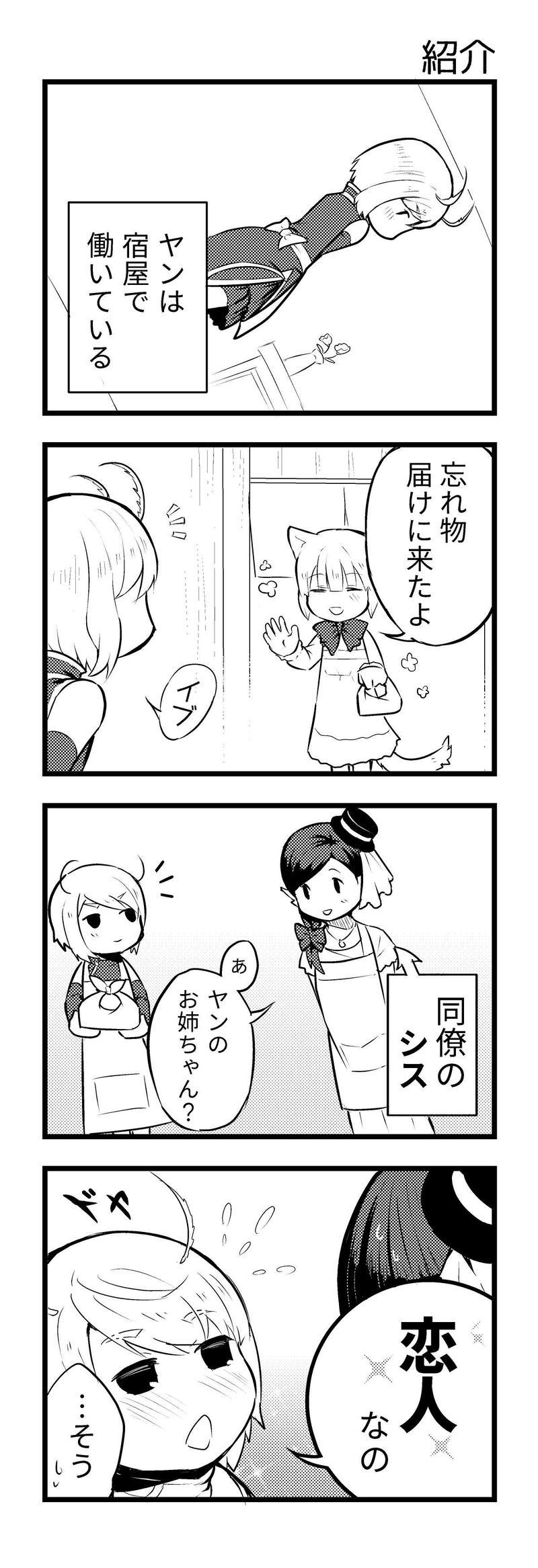 6話 紹介