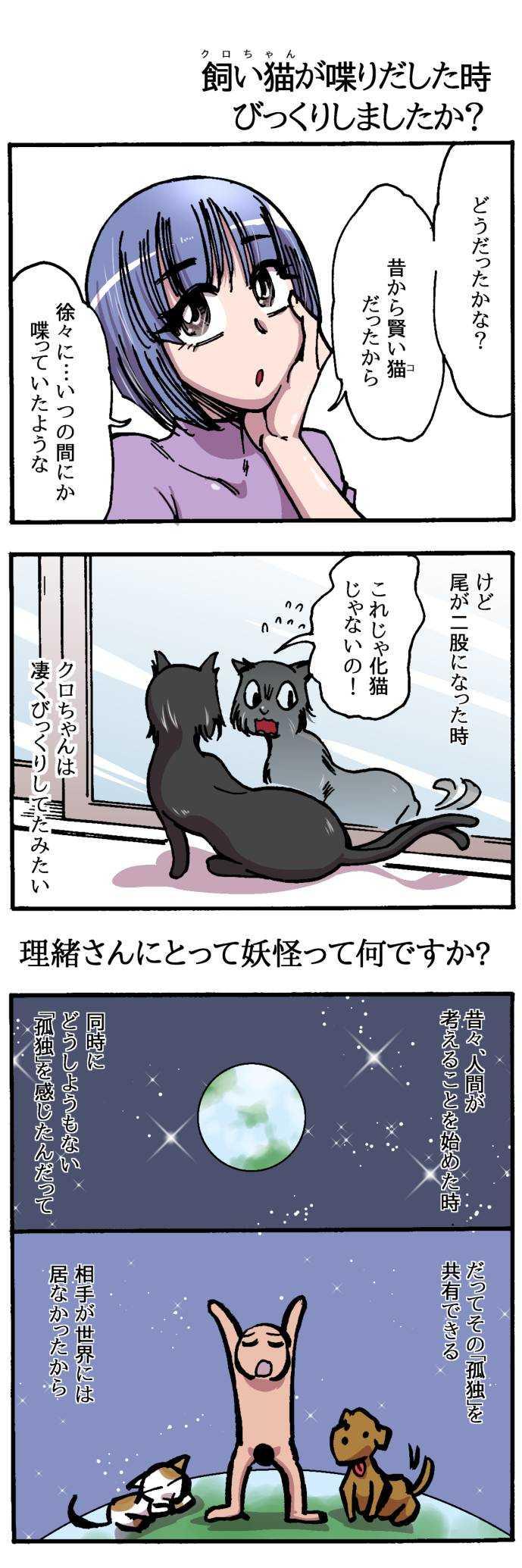 09.「のっぺらぼうってナニ?」