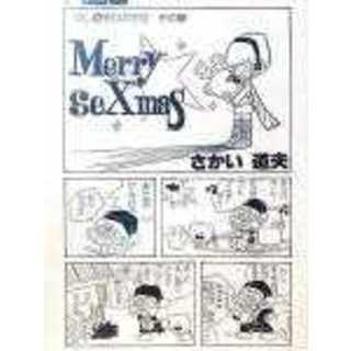 merry SEXmas