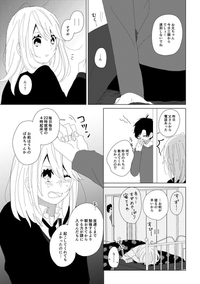 03 ふたりぼっち飯①