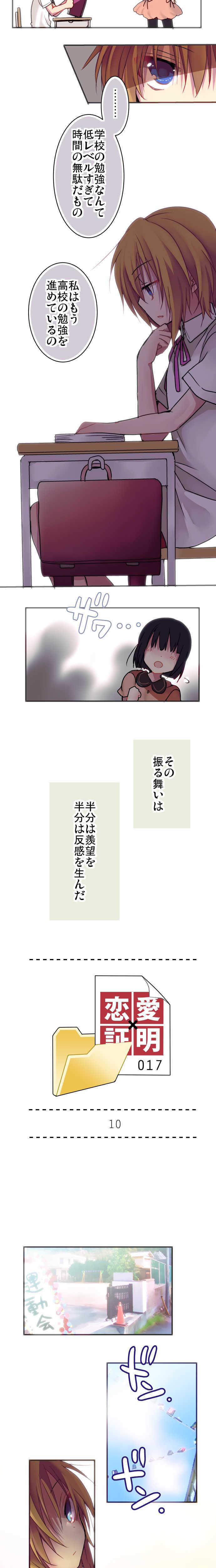 過去編(小学生時代)
