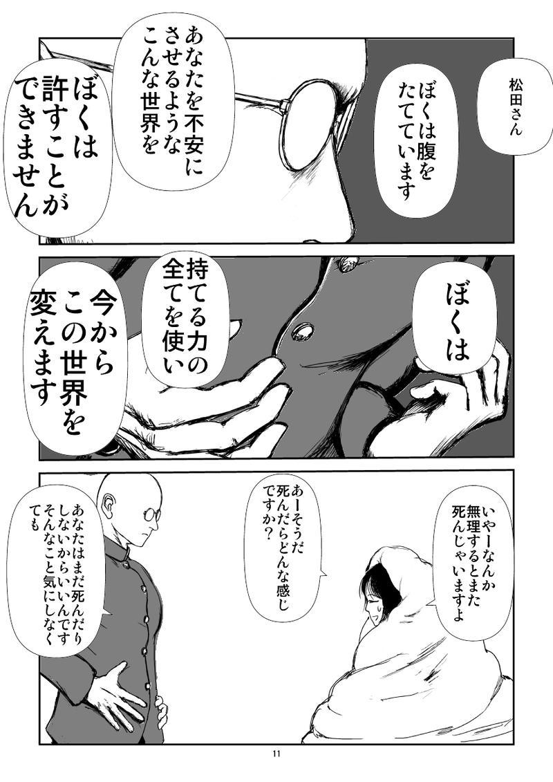 vsコロナウィルス後編