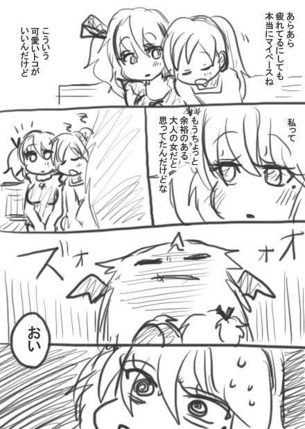 80話・らくがき漫画