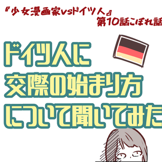 ドイツ人の交際の始まり方について聞いてみた