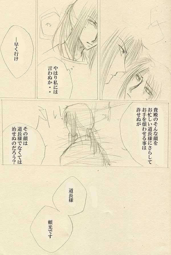 玉の緒・小話「夜語り」その1.