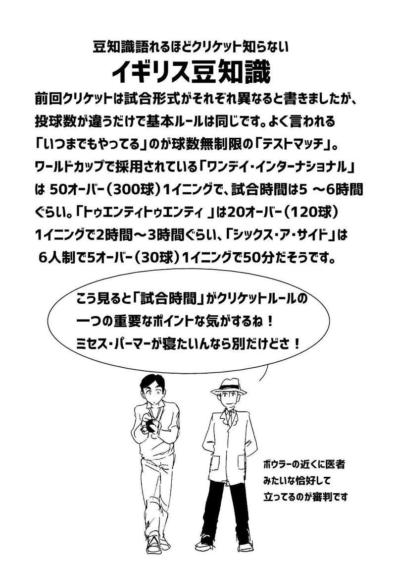 多分魔法少年ギャリー・カッターの日常Episode26