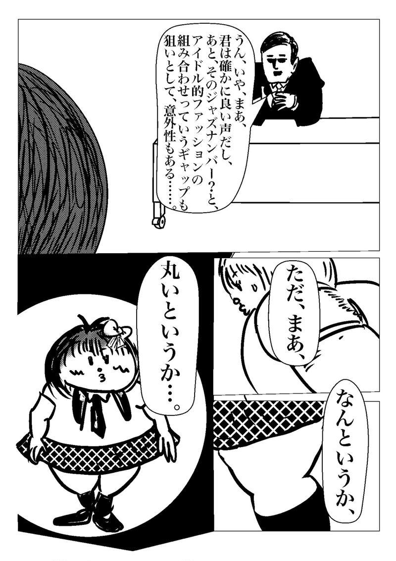 おたべさん登場!!