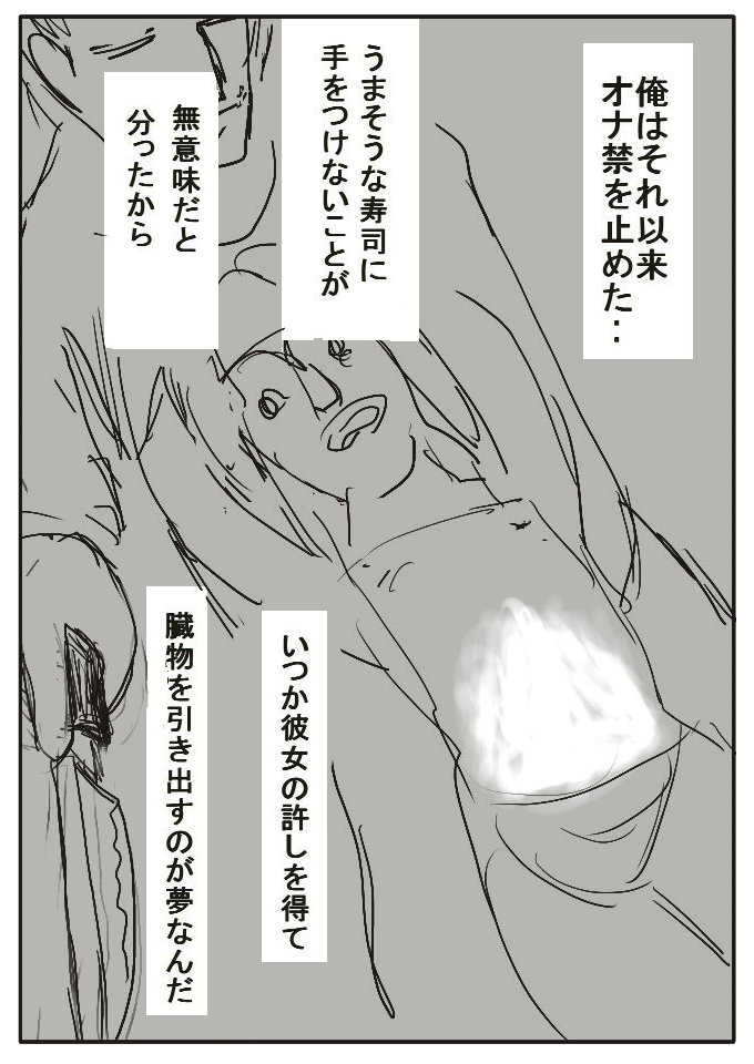 第五話 乙女の告白