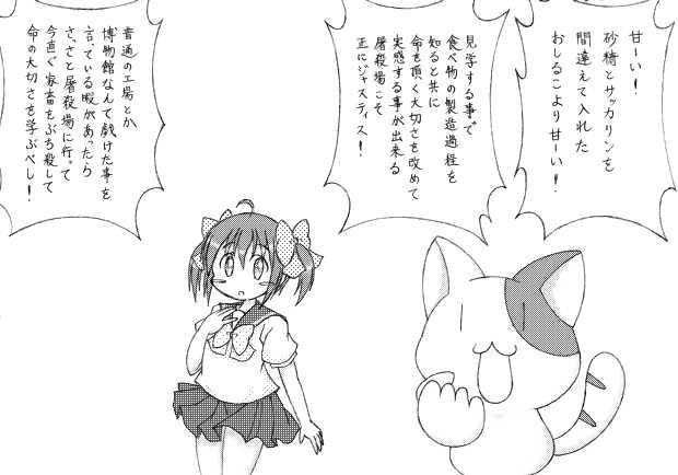 第106話:屠殺場へGO☆