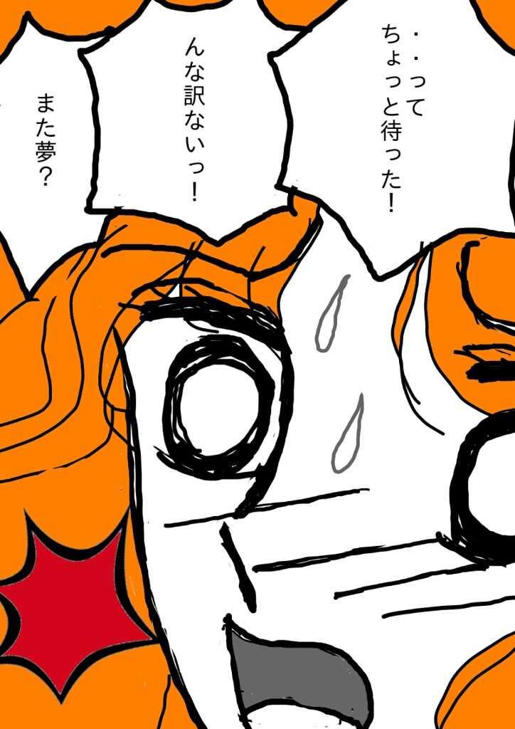 ヴァンパイア星人83