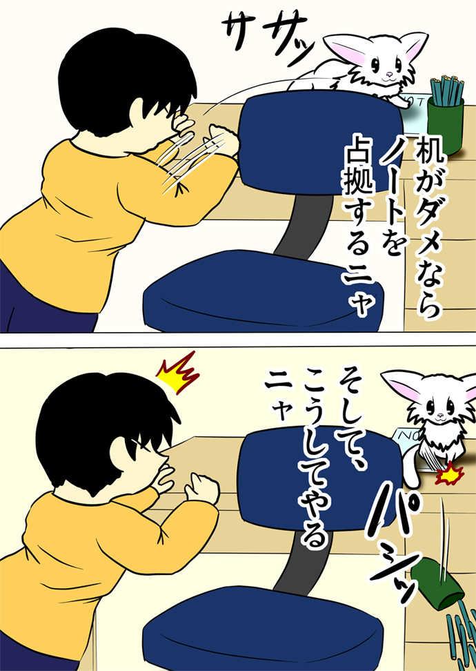 ミーのおもちゃ箱513話~518話
