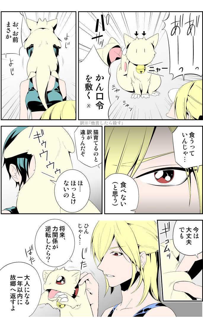 #01 腹ペコ同士