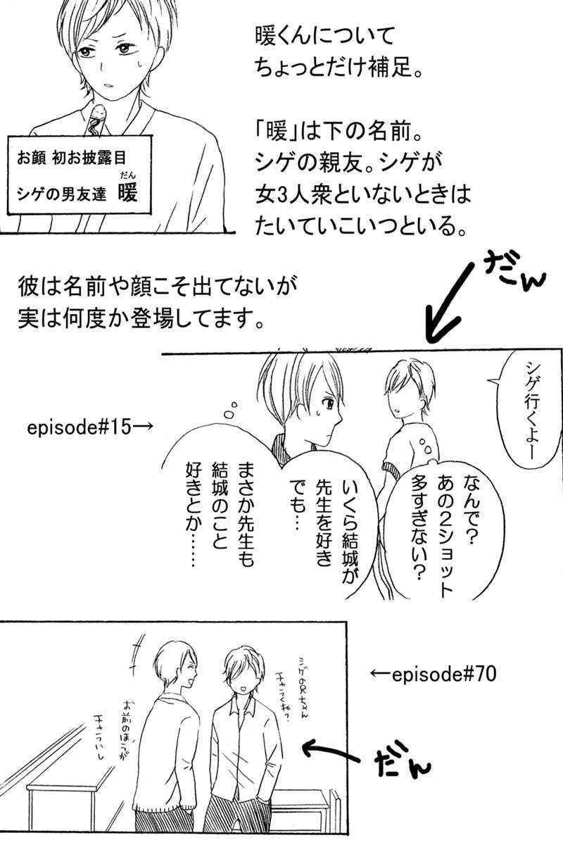 episode#90