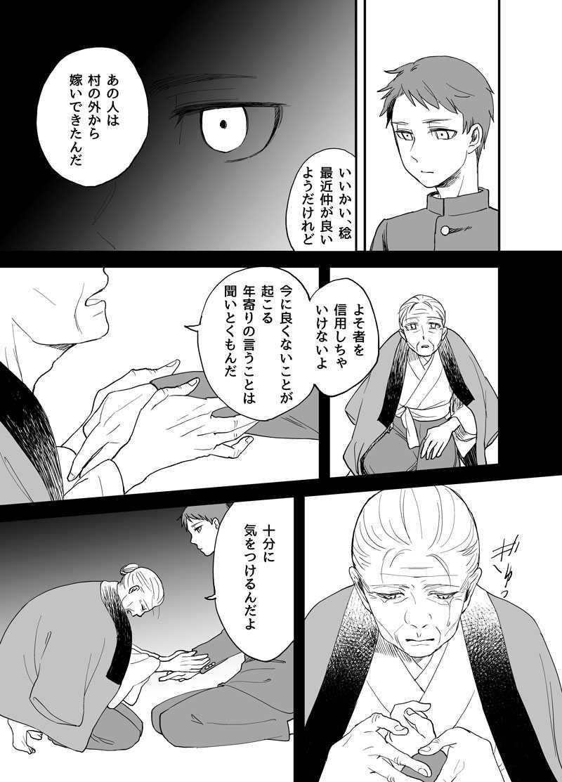 蜜によろめき p26