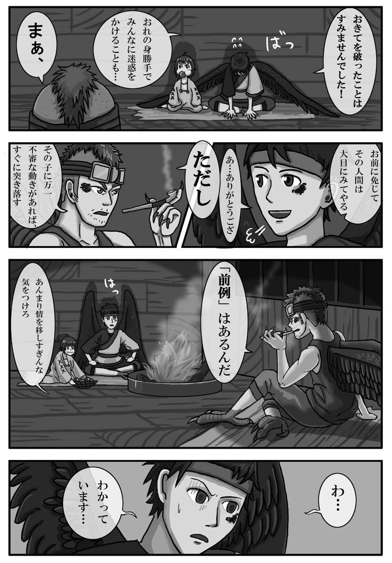 第三話【歓迎】
