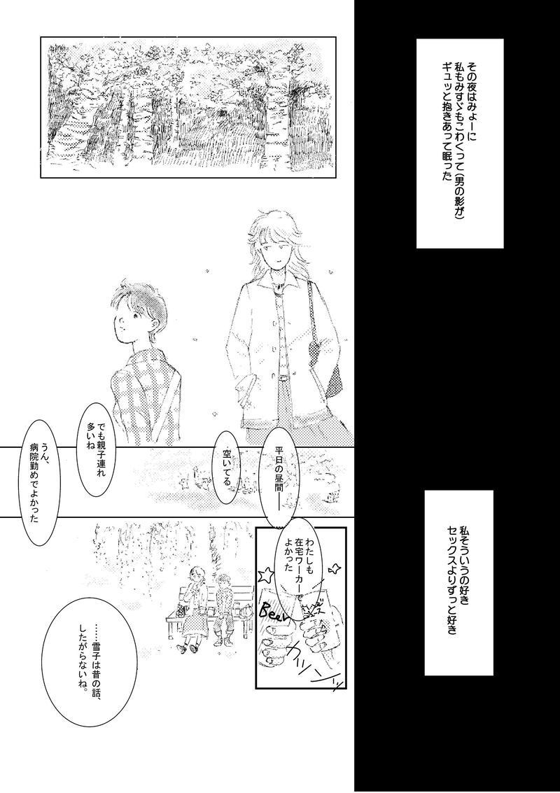レズビアンの佐藤さん/第二話/愛のあいさつ