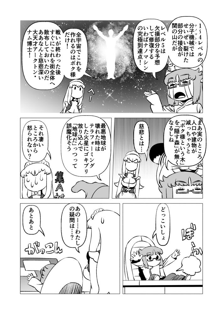 02「コードネームGM2」