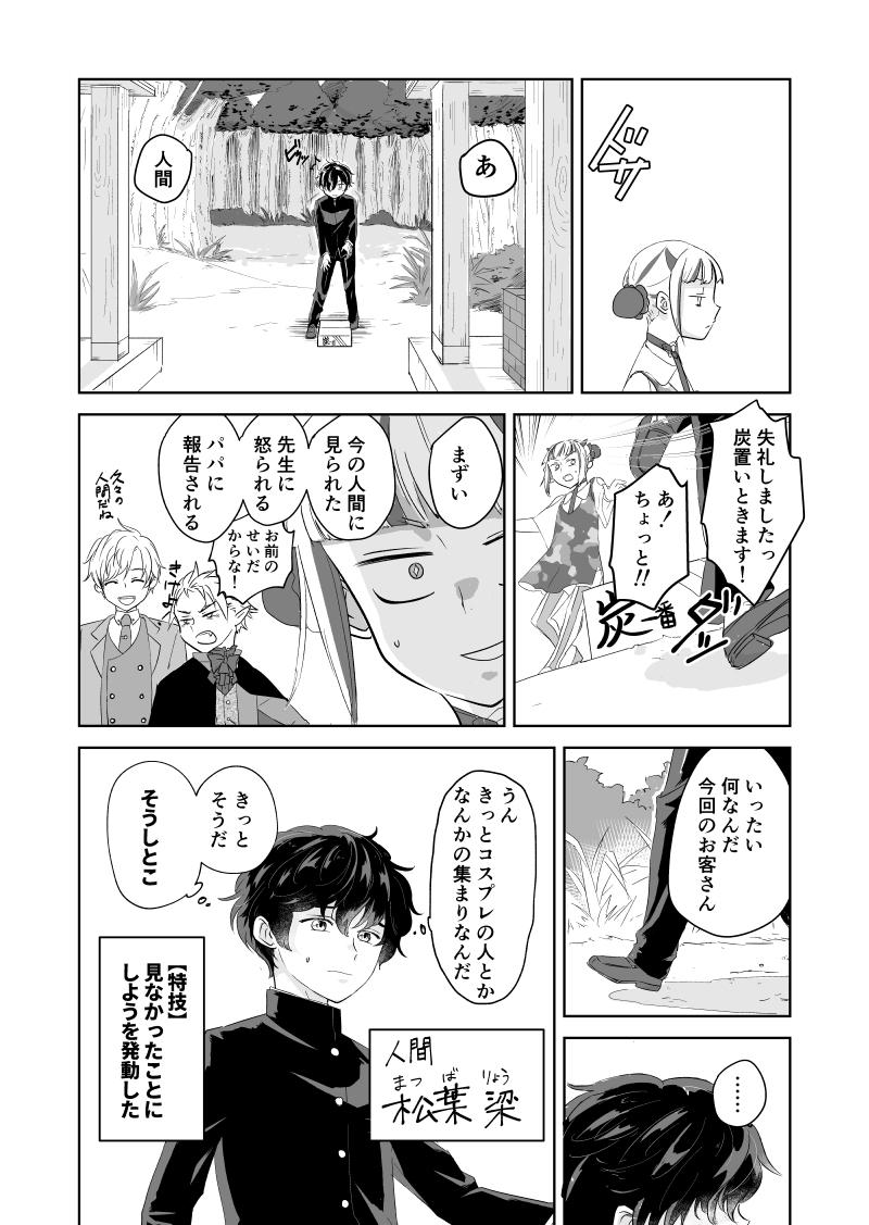キャンプメランコリー【1】