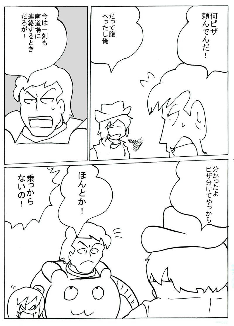 チャン老子「21話なんて怖くねぇ!」