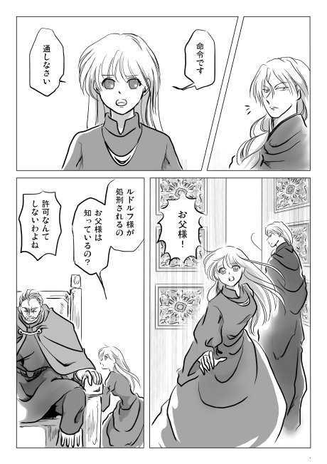 2話 ゲイシル(2)