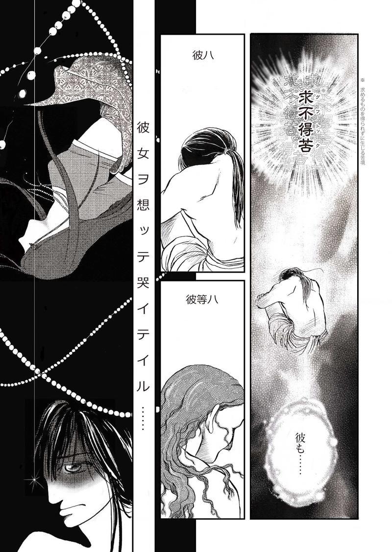 第一章 樹羅 #1(21/21)