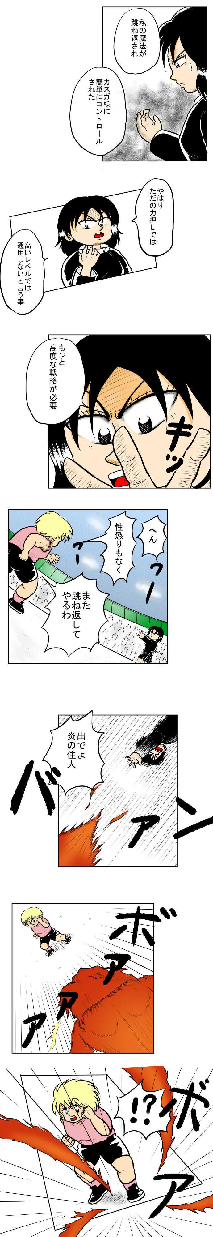熱き攻防!!?