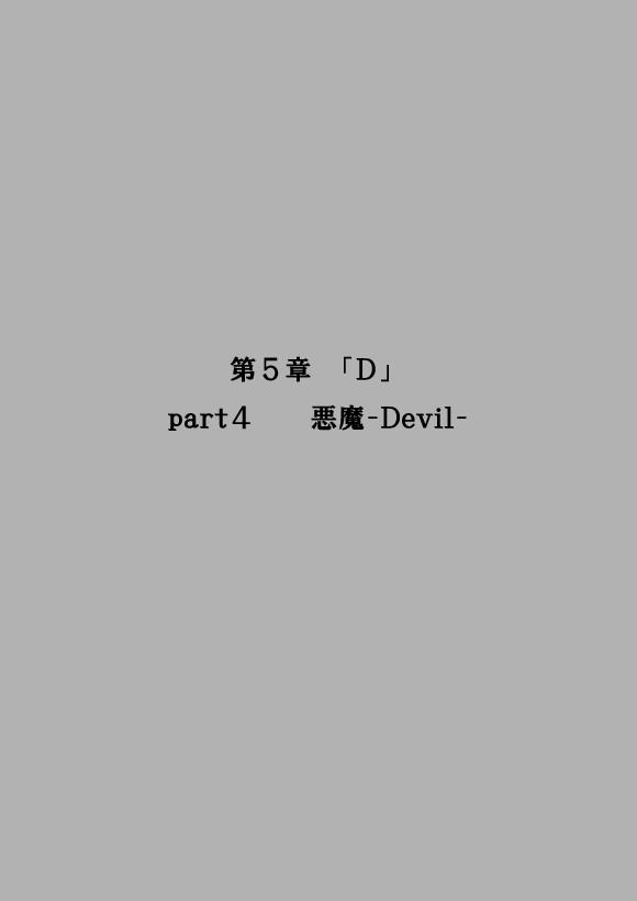 第5章 part4 「D」