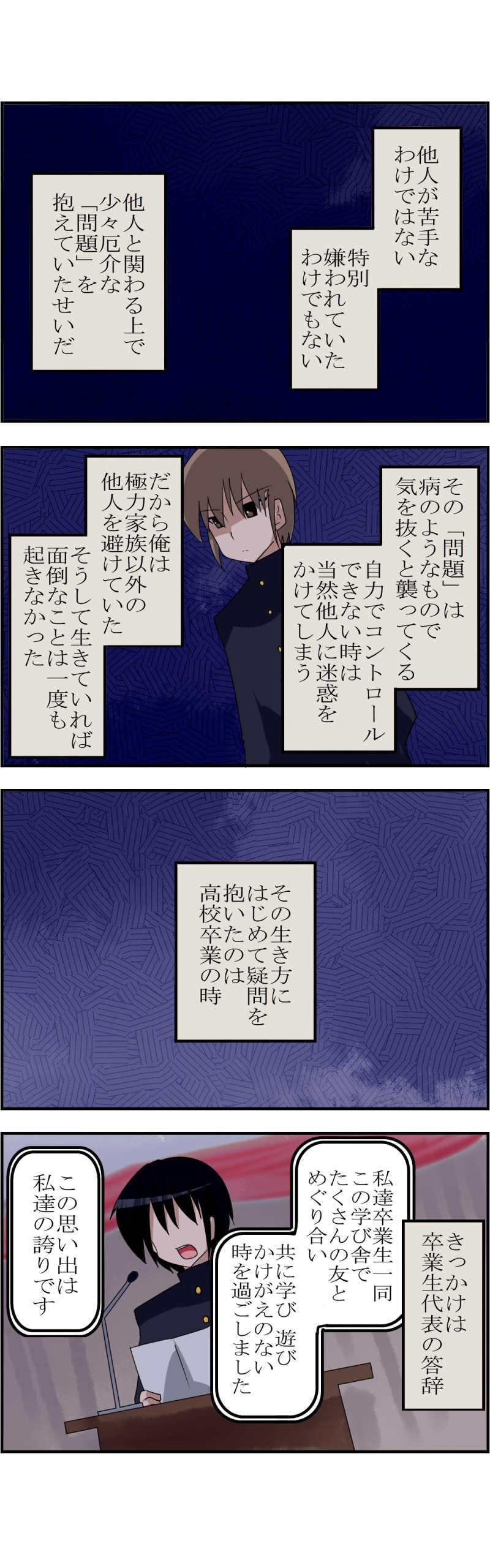 第12話 雨のち煙②