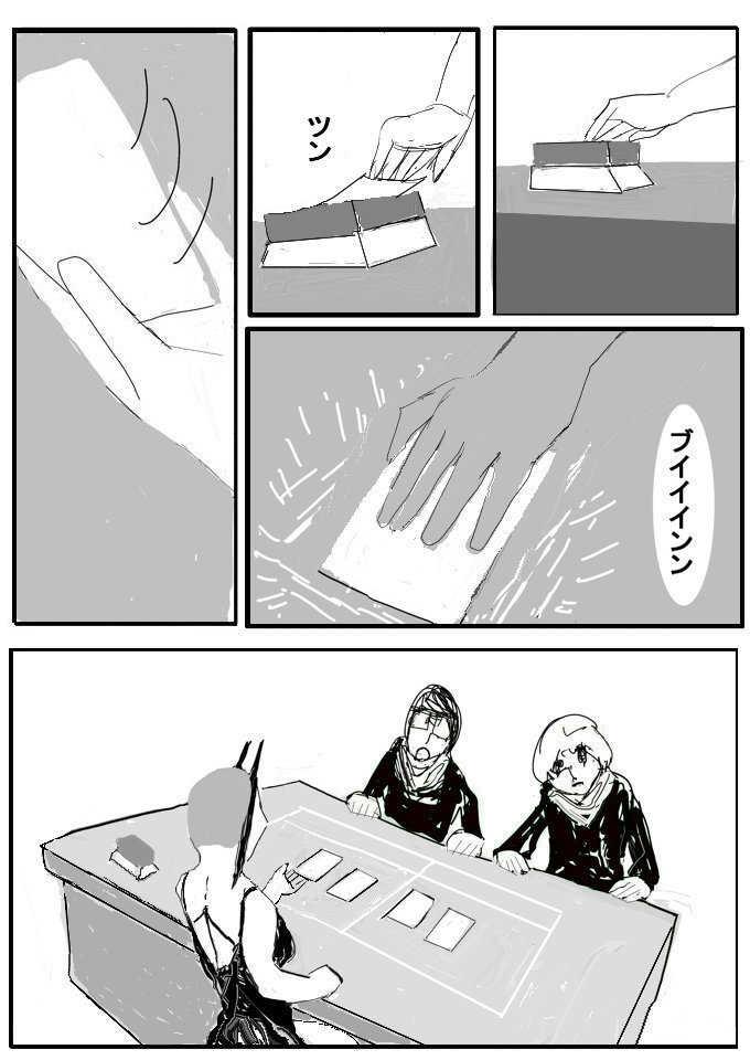 第二話 バカラ・オナ