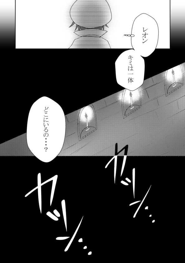 第二章 【旅立ち そして・・・】