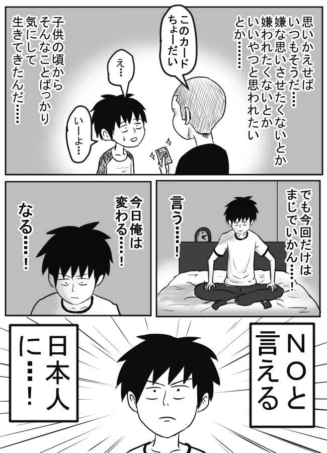 第27話 へぇ~