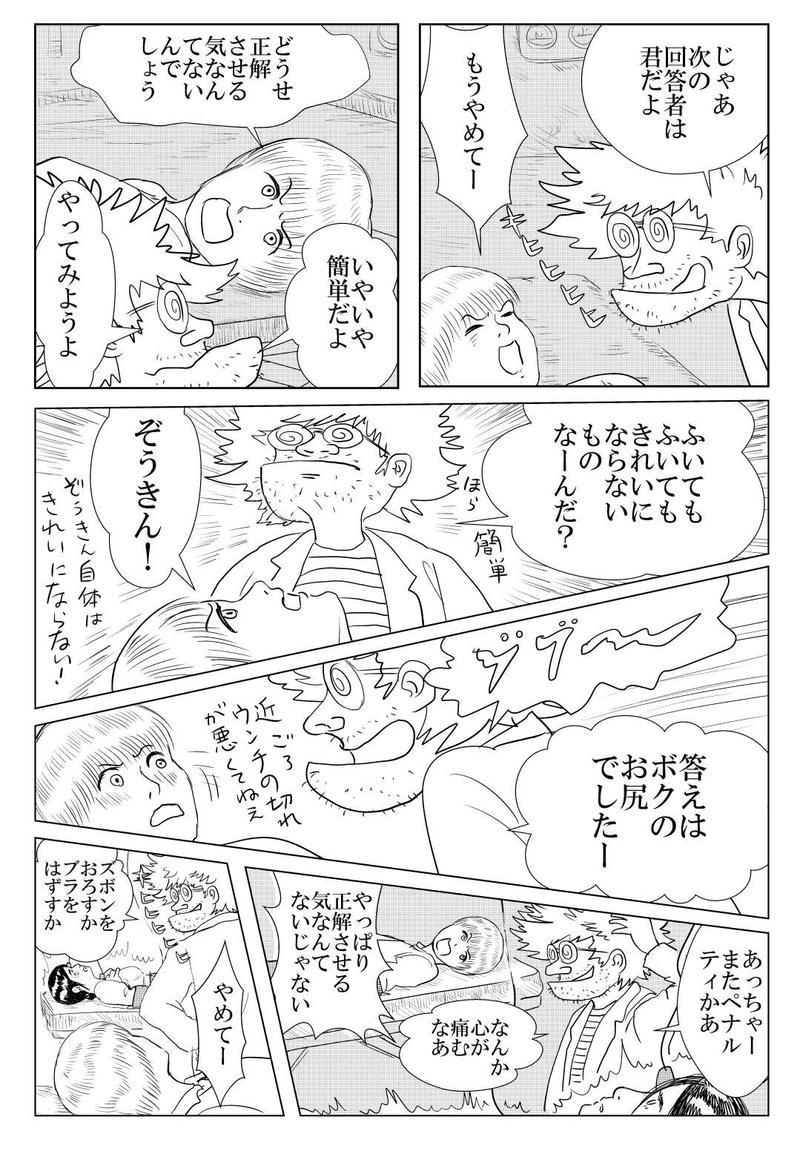 第5話 衝撃・力石男!の巻
