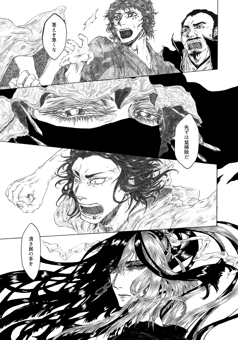 第一章 聖無き英雄・参