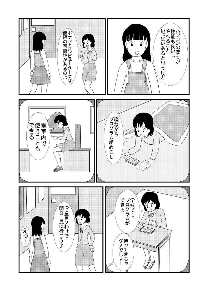 第08話 ポケコン購入編