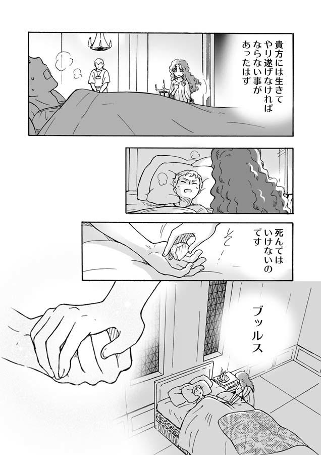 3話 『俺とお前のザ・デスティニー』PART1