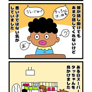 謎のクラスメイト、タッちゃん(作者のあれこれ)
