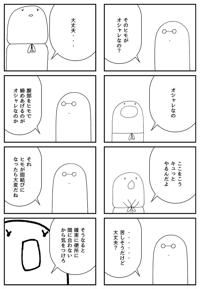 マーク 締め