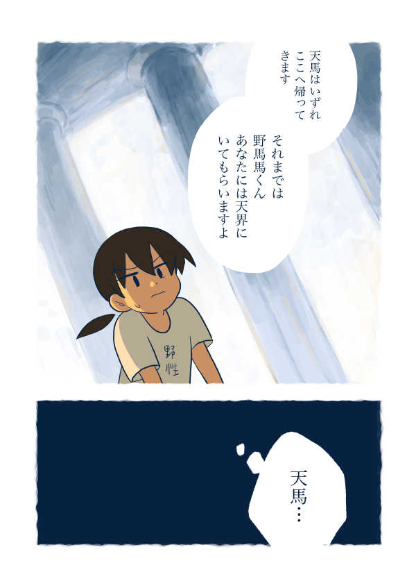 【特別編】第一章 ①