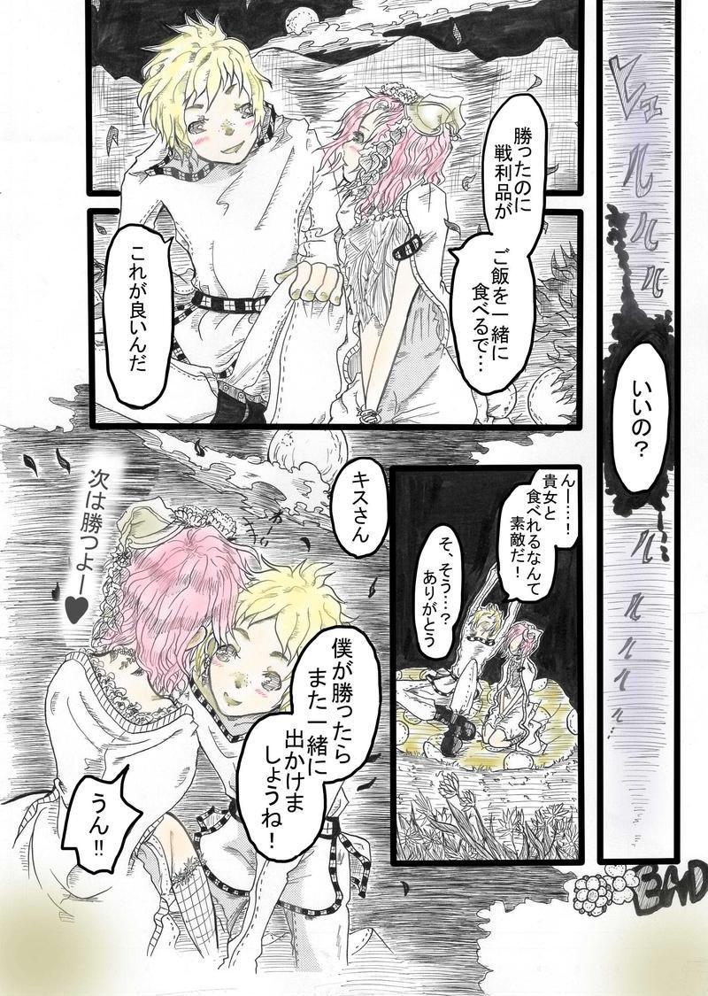 #16 『とある世界の妖精さん』