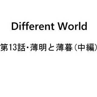 第13話・薄明と薄暮(中編)