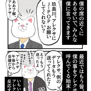 会社員 玖島川の日常 170