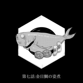 第7話:金目鯛の姿煮