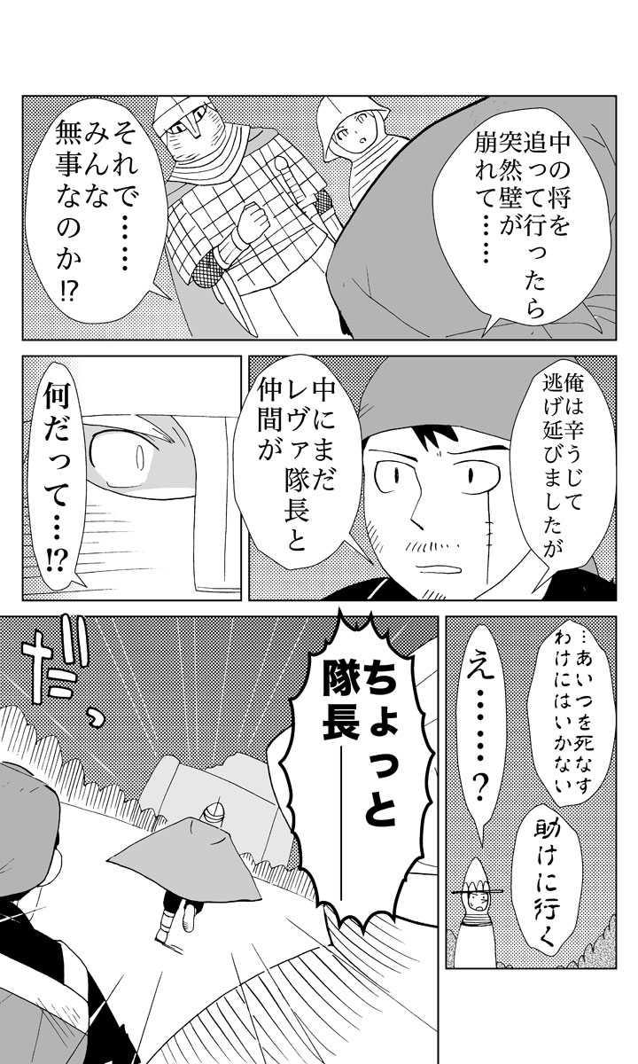 カサンドラ5話